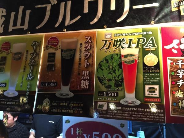 Keyaki beer 1681