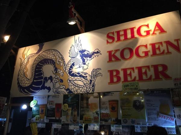 Keyaki beer 1685