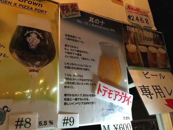 Keyaki beer 1686