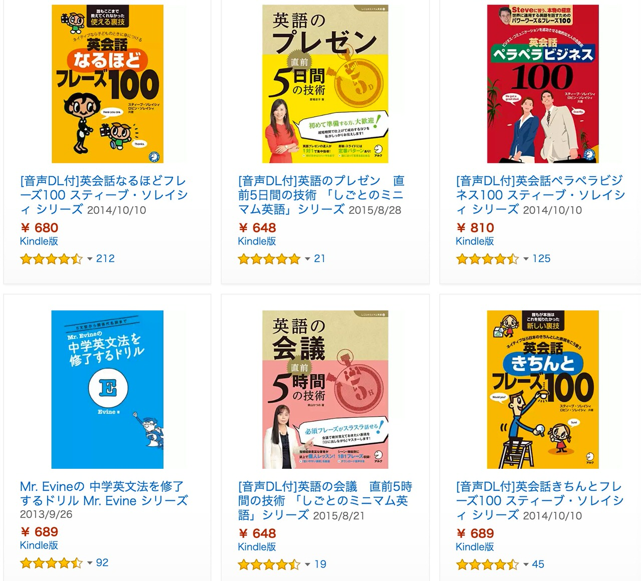 【Kindle】英会話・英語関連書籍が50%オフ「アルク全点セール」実施中(4月14日まで)