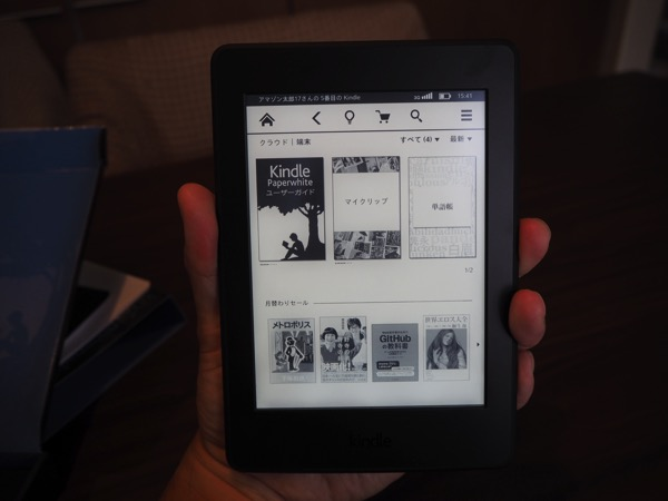 Kindle paper white 122