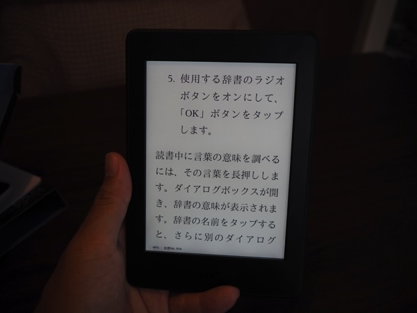 Kindle paper white 123