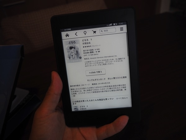 Kindle paper white 124