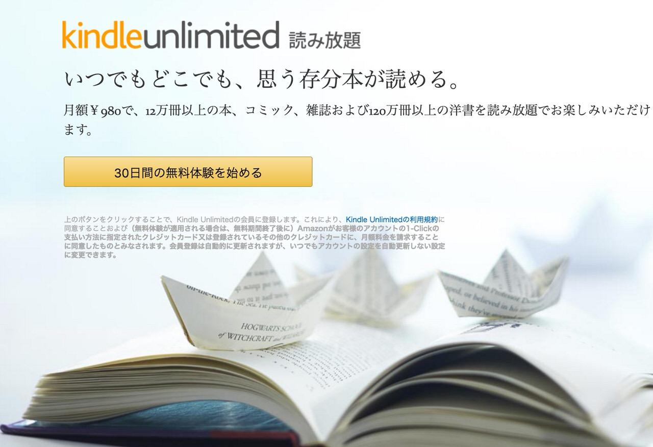 月額980円の本の読み放題サービス「Kindle Unlimited」日本でもサービス開始