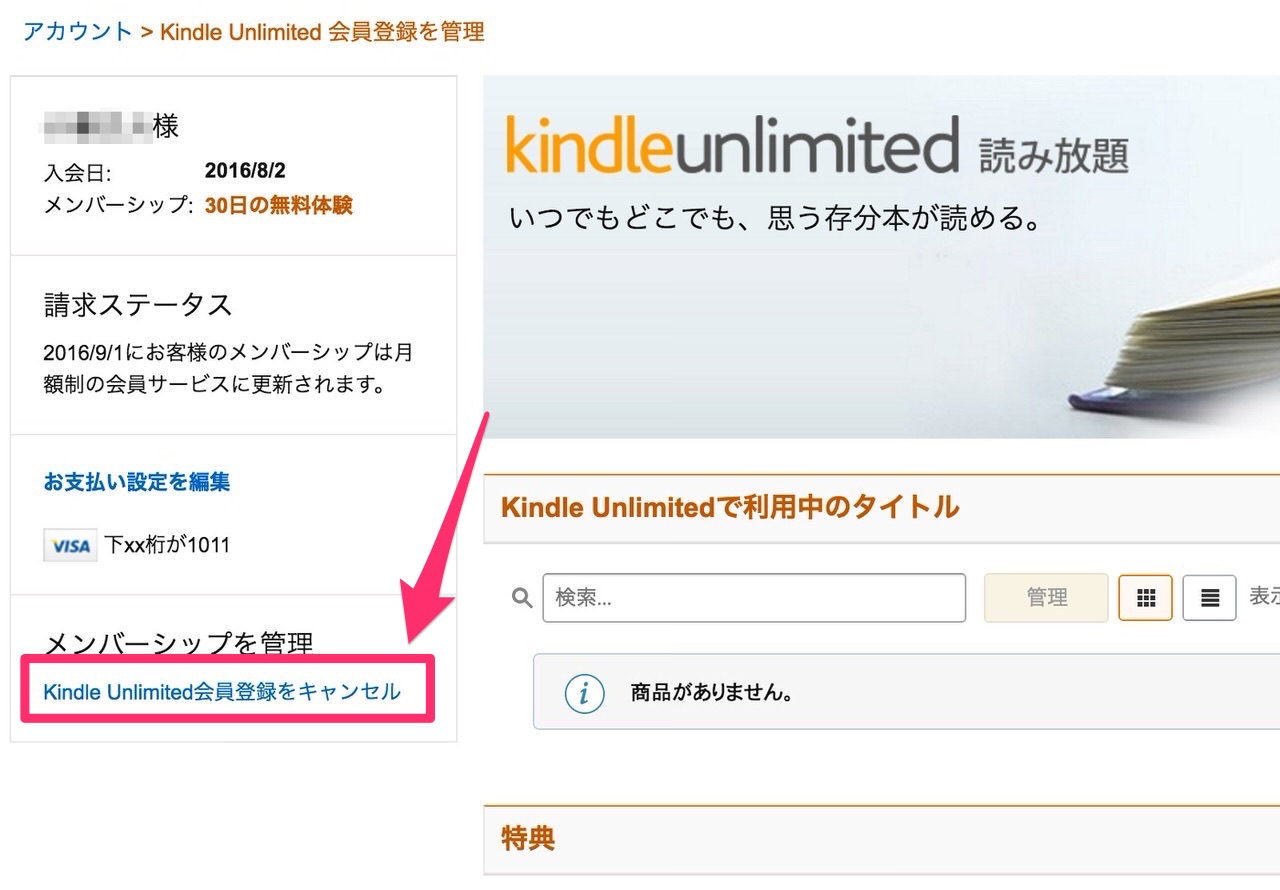 Kindle unlimited 08 03 0725