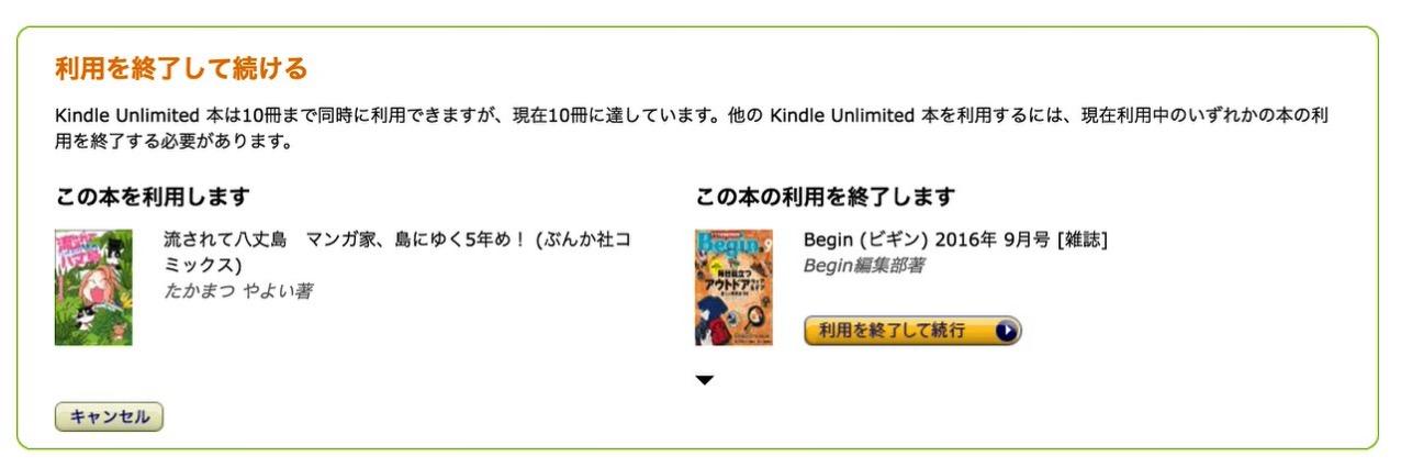 【Kindle Unlimited】本を削除する方法 〜同時利用は10冊まで