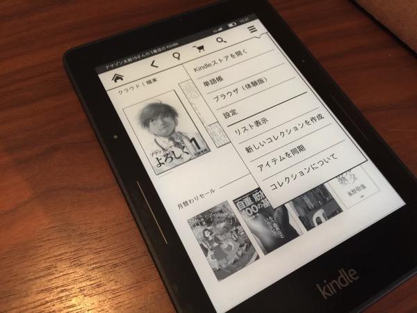 Kindle voyage 9133