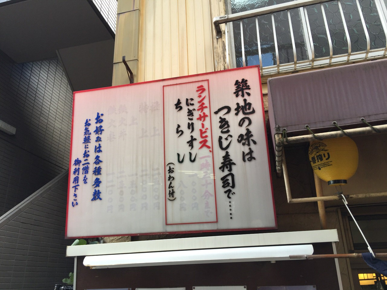 Kininaruki tsukiji 7246