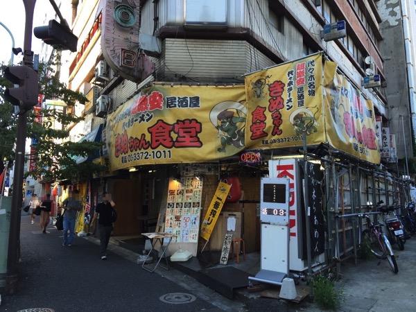 「きぬちゃん食堂(代々木)」オープンから半年なのに老舗感と貫禄が漂うディープな大衆酒場!