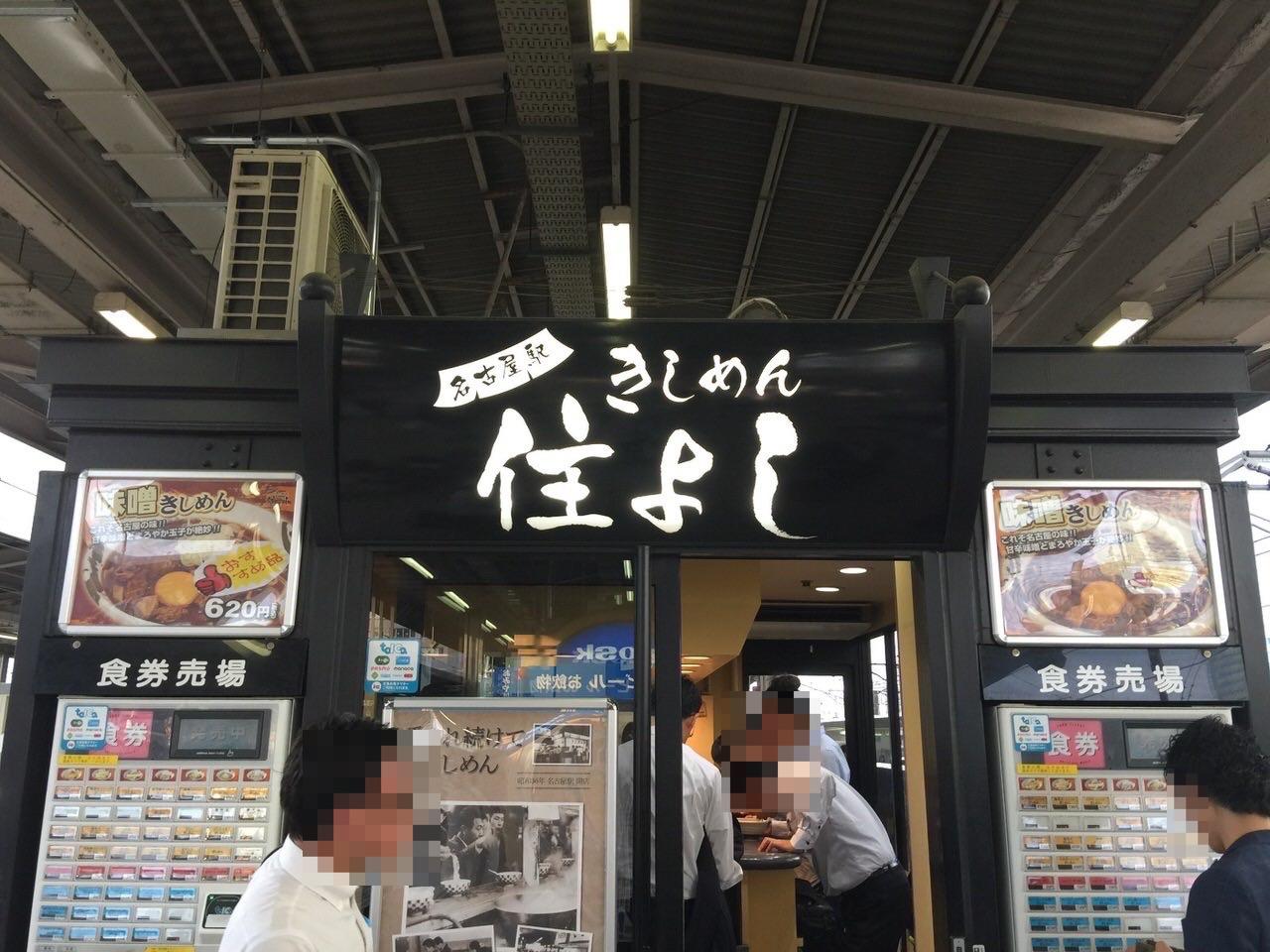 「きしめん 住よし」名古屋駅新幹線上りホームで味噌きしめんを立ち食いした!