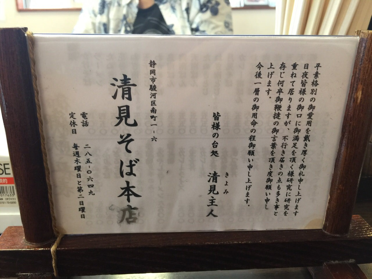 Kiyomi ramen 5341