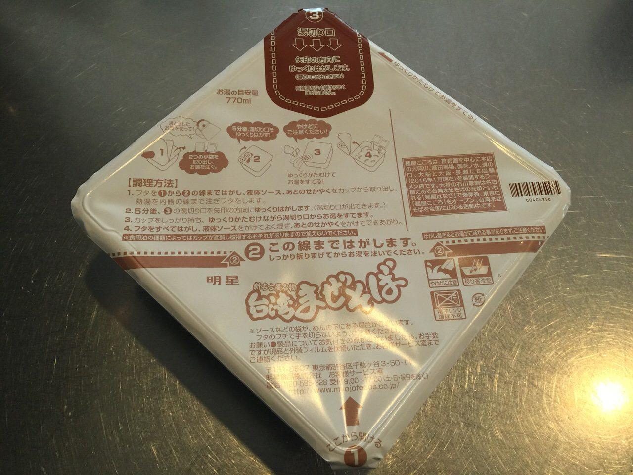 Kokoro f3733