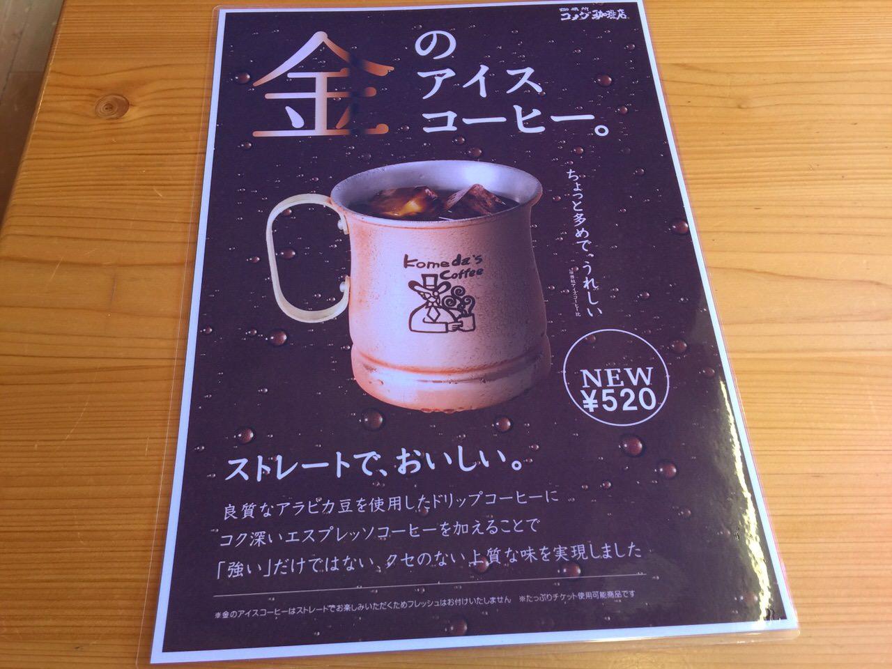 Komeda coffee 3516