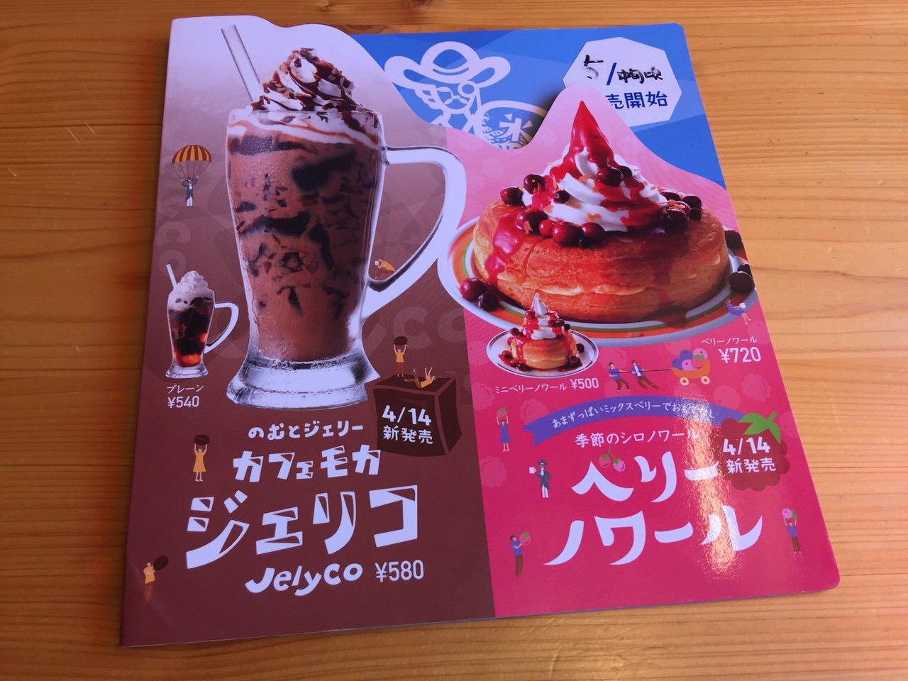 Komeda coffee 3517