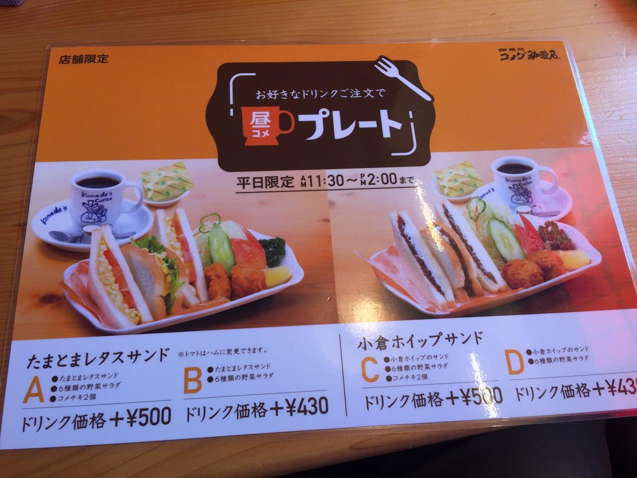 Komeda coffee 3531