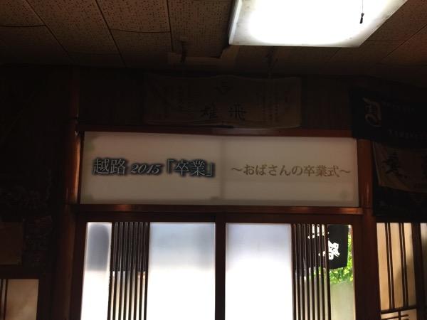 Koshiji 2423