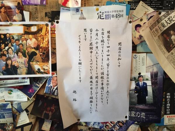 Koshiji 2425