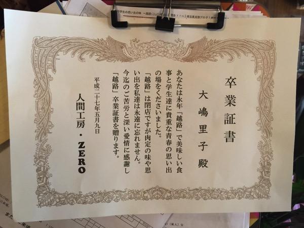 Koshiji 2427