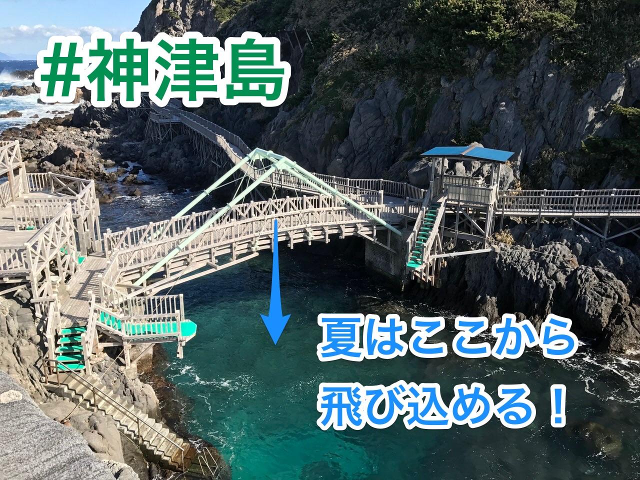 神津島観光 〜松山遊歩道のマリンアクティビティに驚愕!【PR】 #tokyoreporter #tamashima #tokyo #kozushima