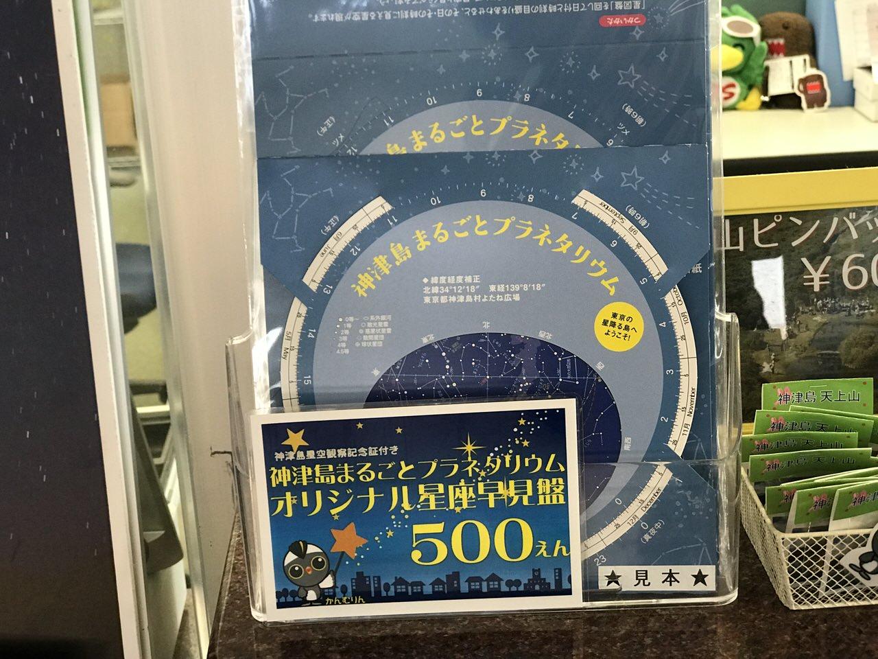 Kozushima tamashima 4914