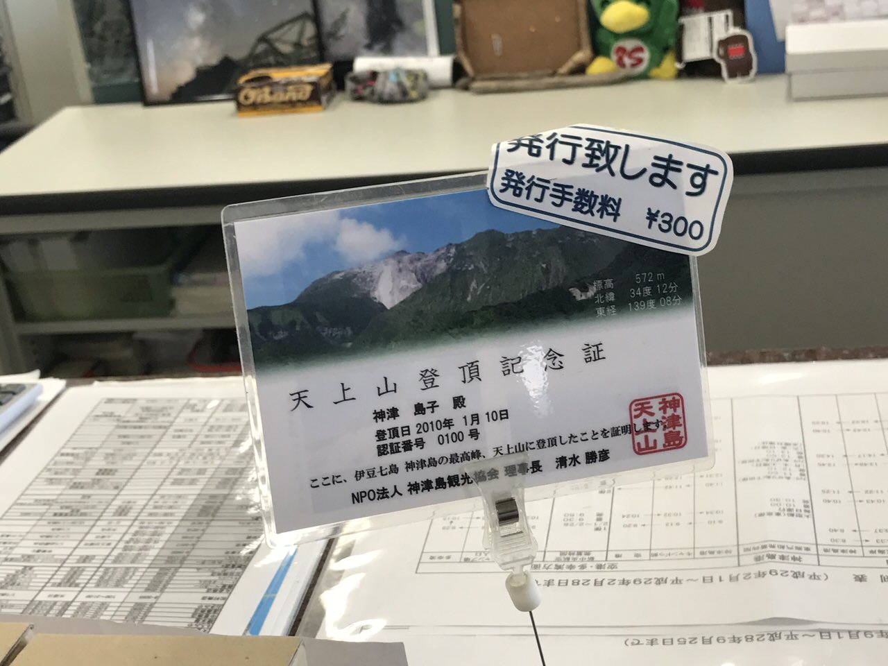 Kozushima tamashima 4920