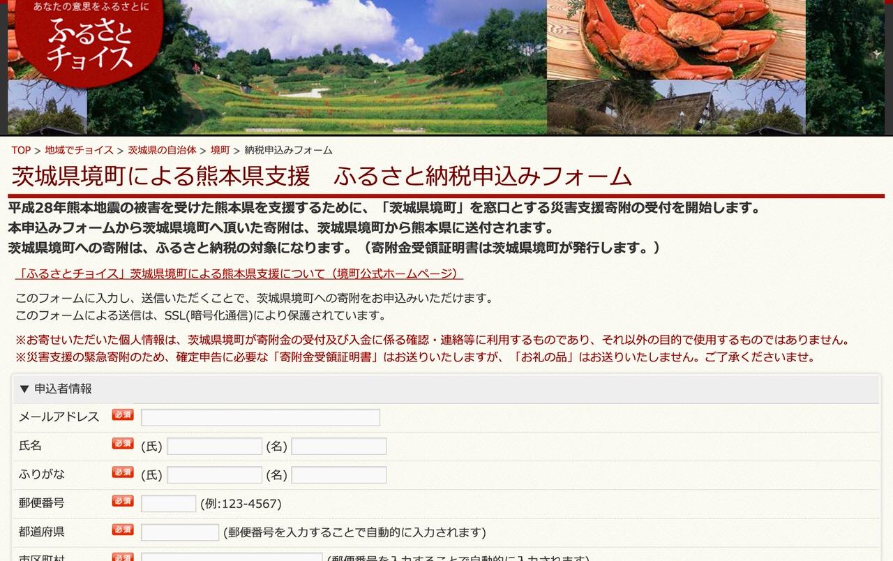 Kumamoto sinsai 0948