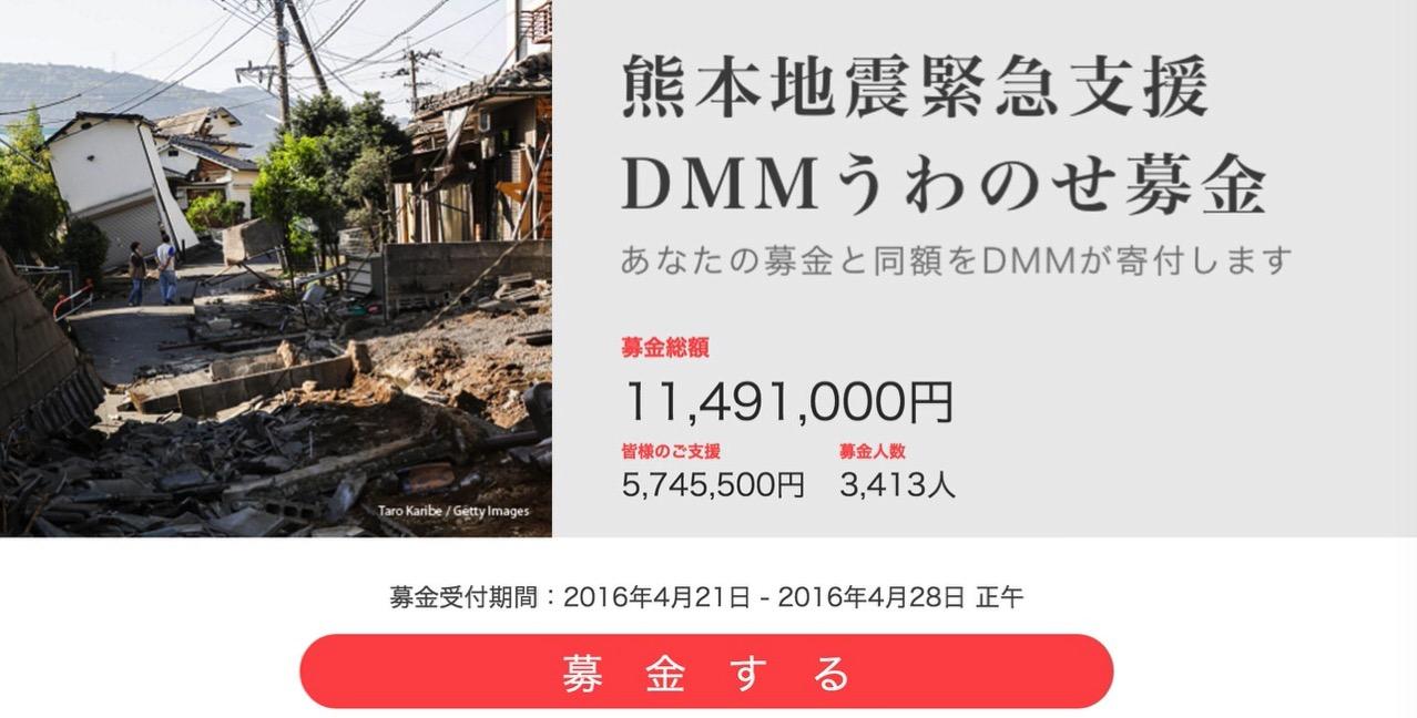 【熊本地震】最大5億円、あなたの募金と同額をDMMも寄付する「DMMうわのせ募金」
