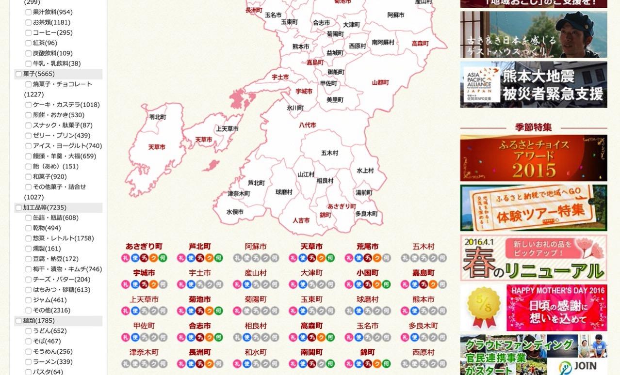 Kumamoto sinsai 0957