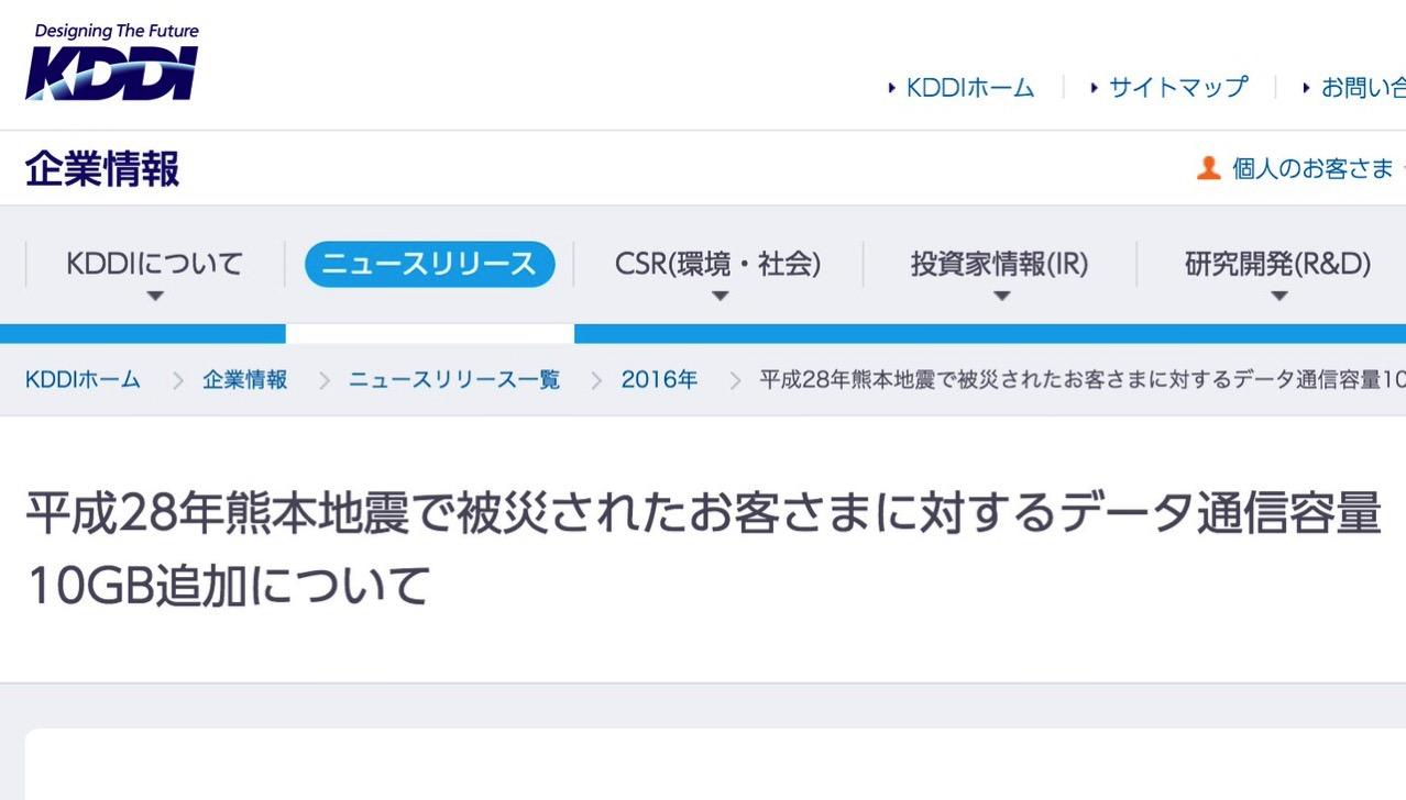 Kumamoto sinsai 1035