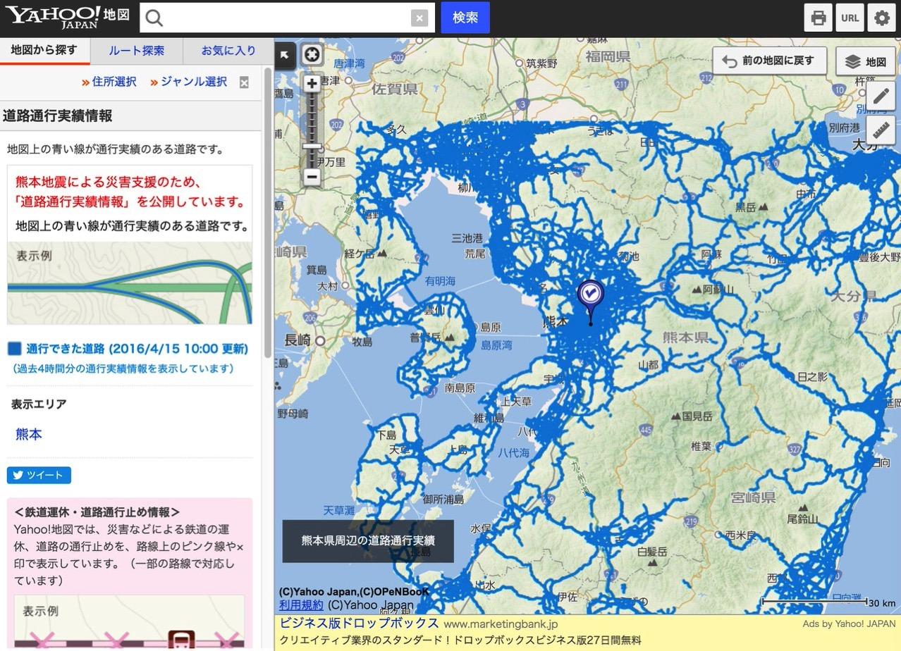 ヤフー地図、熊本地震の災害支援のため「道路通行実績情報」を公開