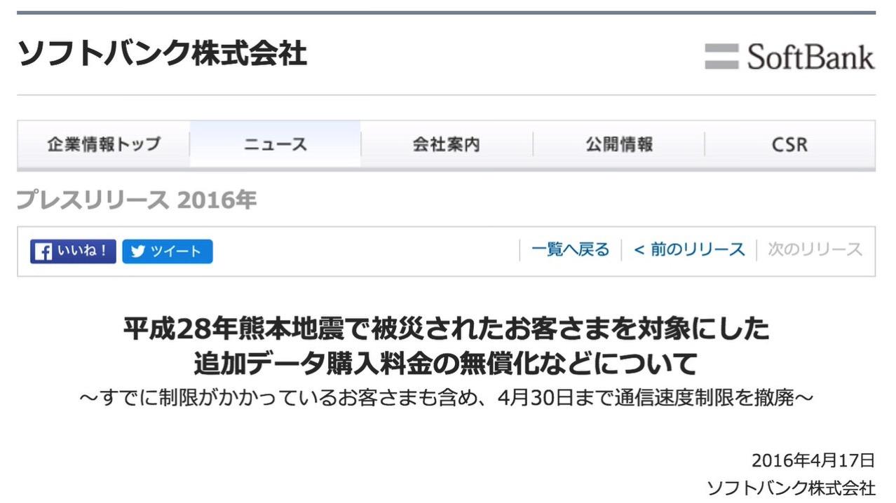 Kumamoto sinsai 1108