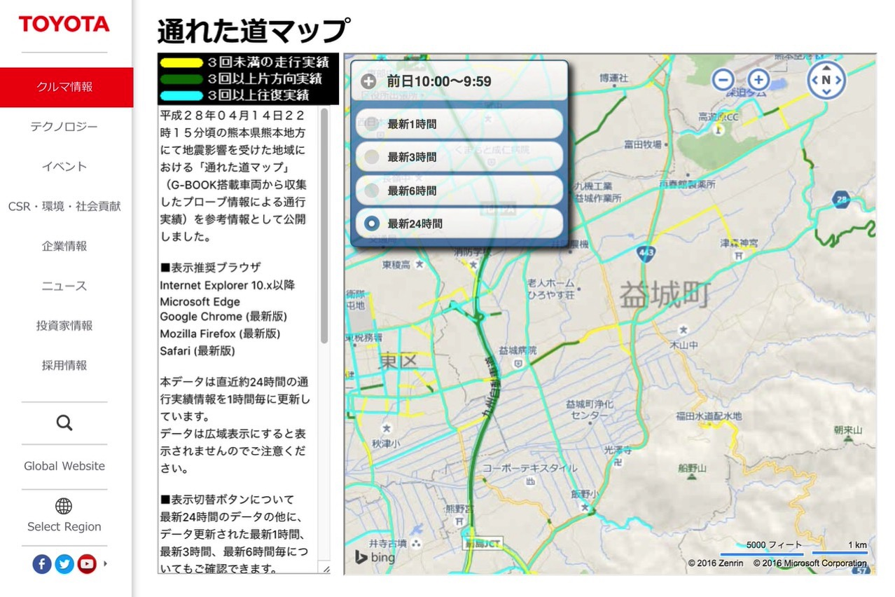 Kumamoto sinsai 1115