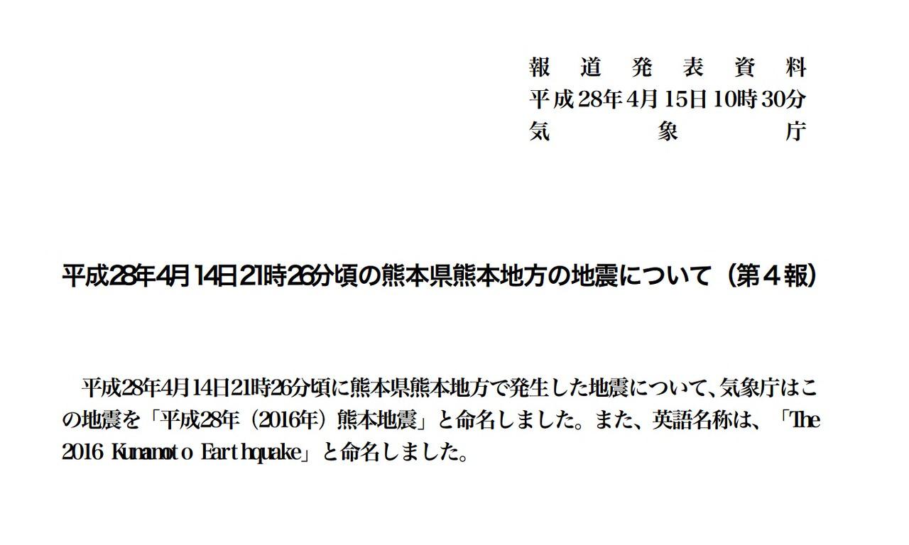 気象庁「平成28年(2016年)熊本地震(The 2016 Kumamoto Earthquake)」と命名