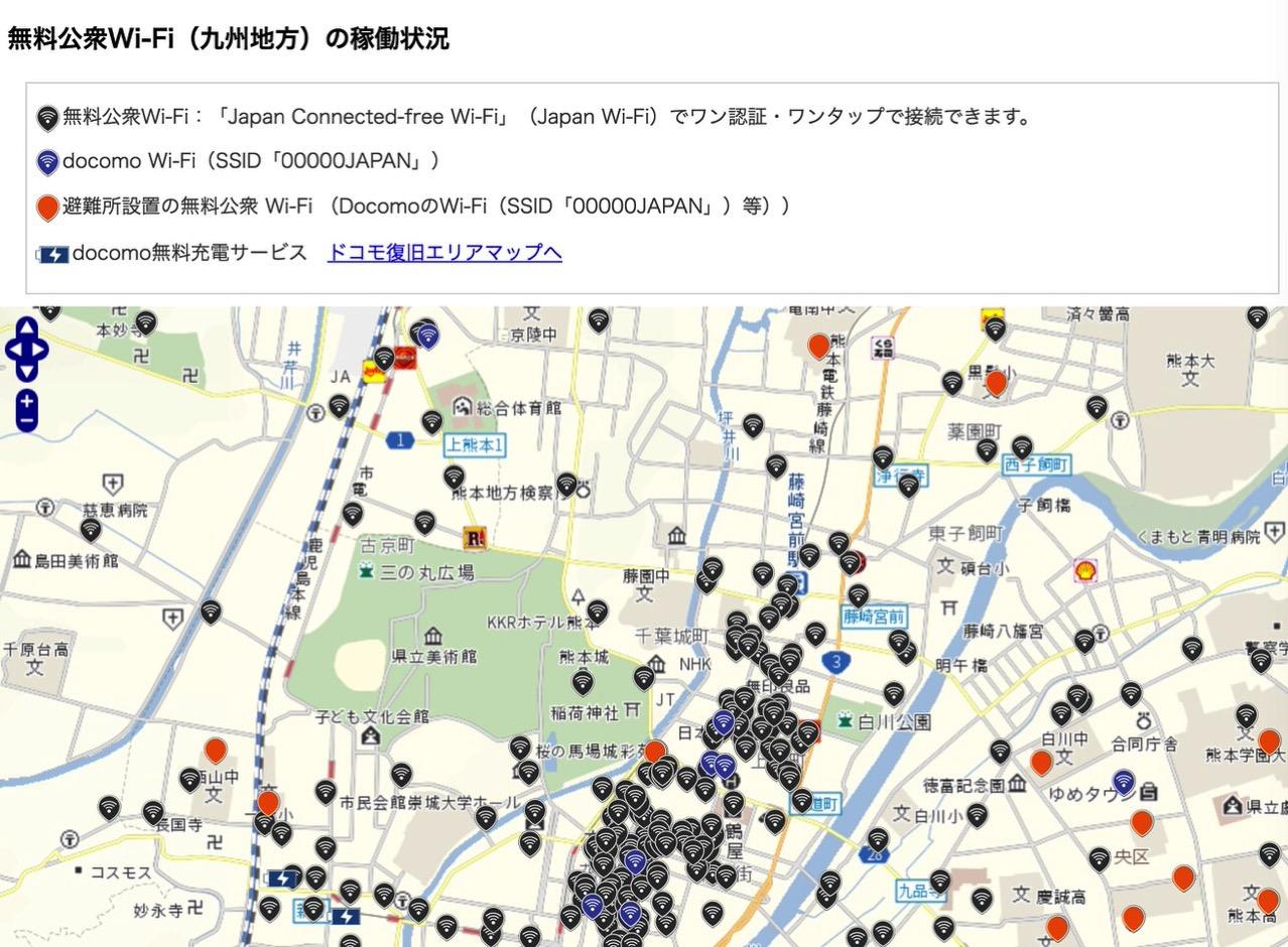 【熊本地震】無料公衆WiFiの稼働状況が分かるマップ