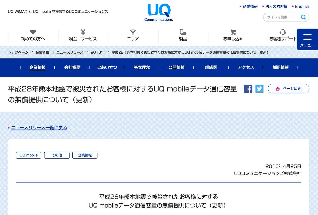 【熊本地震】「UQ mobile」2016年4月はデータ通信量の上限を撤廃
