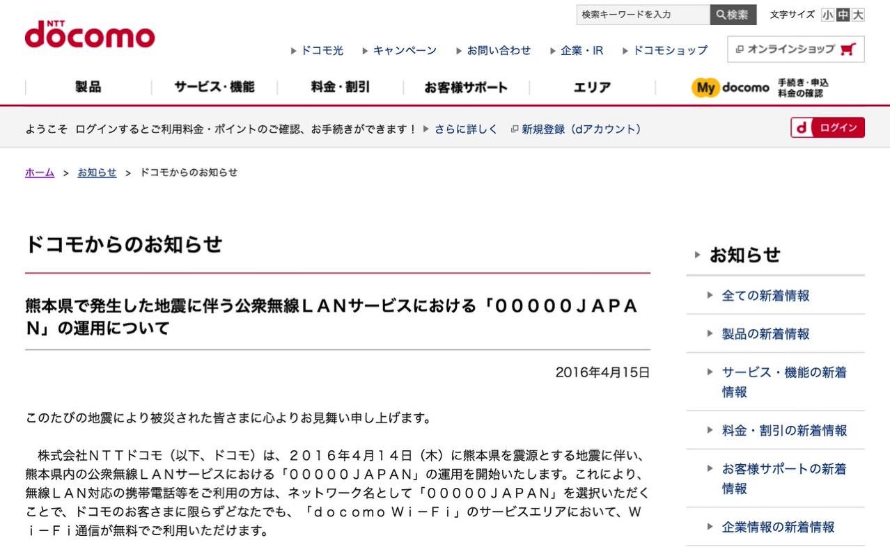 Kumamoto sinsai 1236