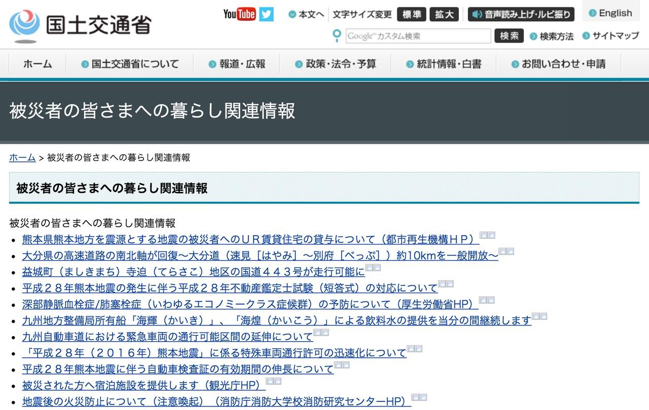 【熊本地震】国土交通省、被災者向けの暮らし関連情報・被災地の写真や動画・空撮写真や動画を公開