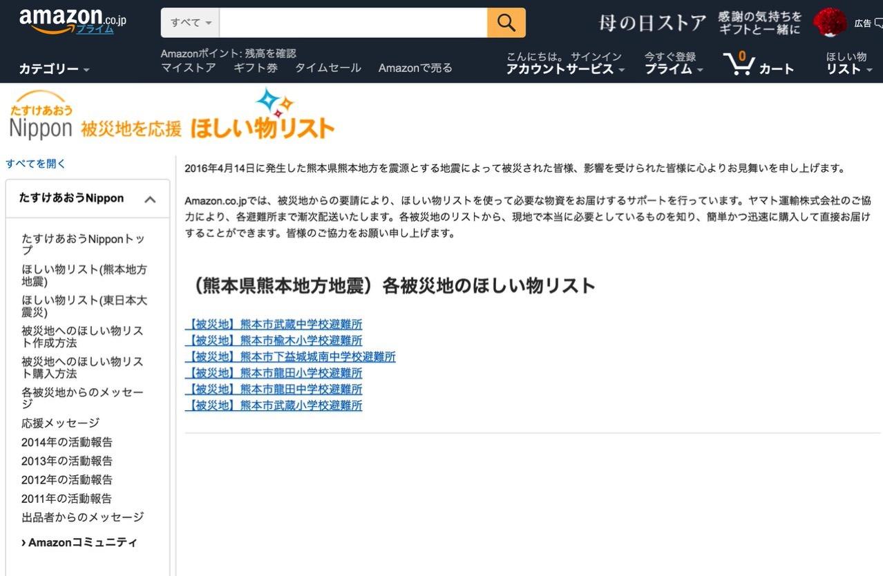 """【熊本地震】Amazonで被災地の各避難所の""""ほしい物リスト""""を公開"""