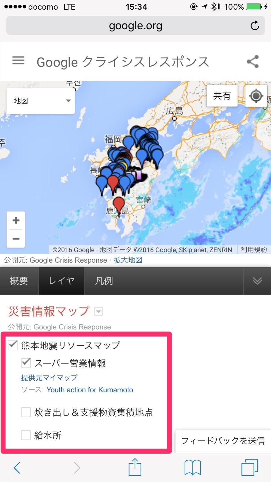 Kumamoto sinsai 3251