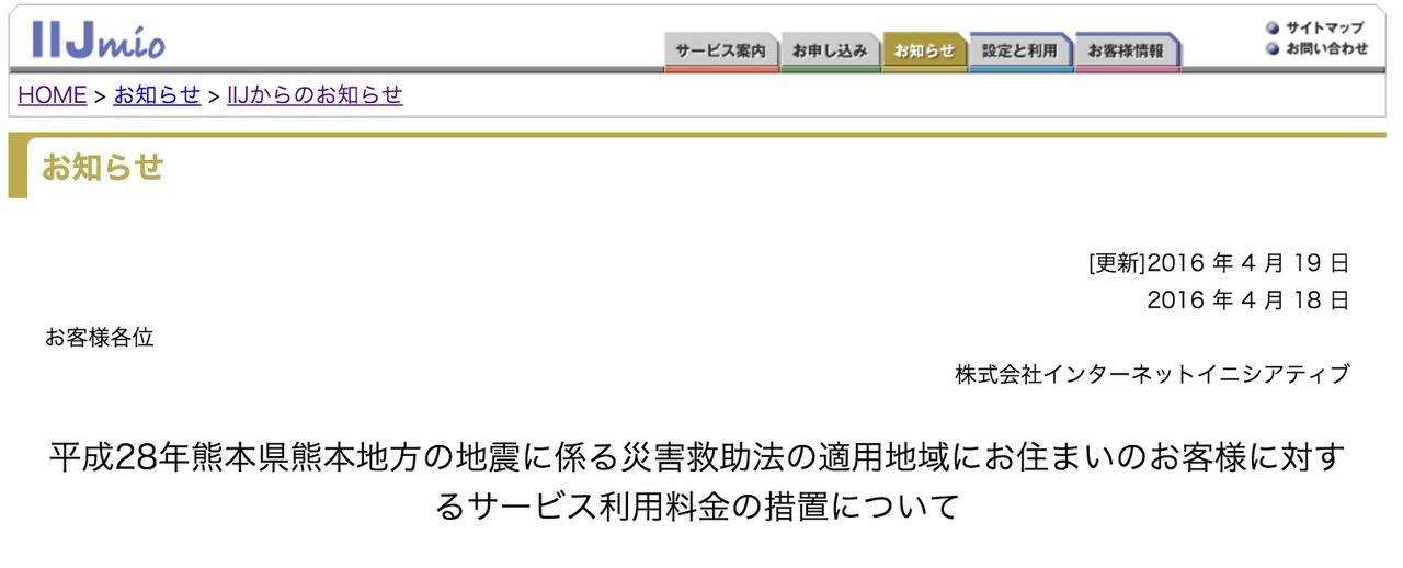 【熊本地震】IIJmio、利用料金の減免とデータ通信量2GB付与を発表