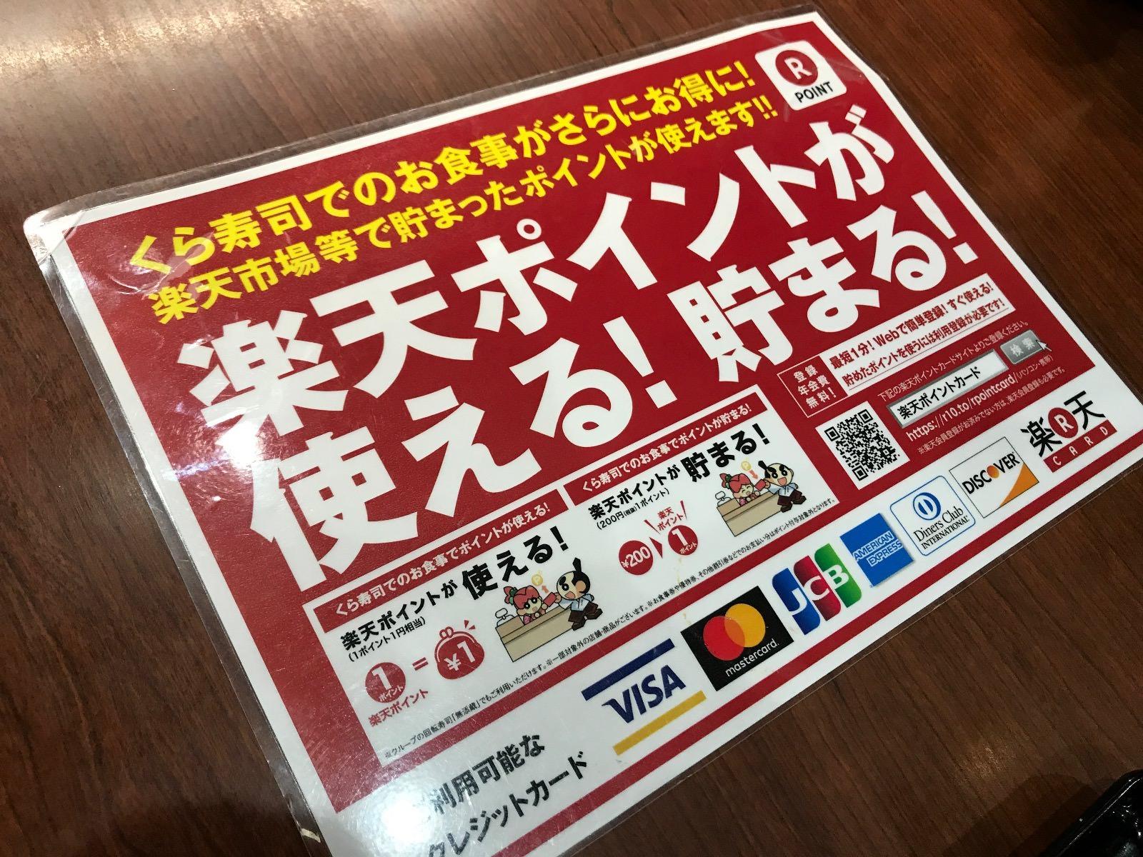 Kura zushi rakuten 9947