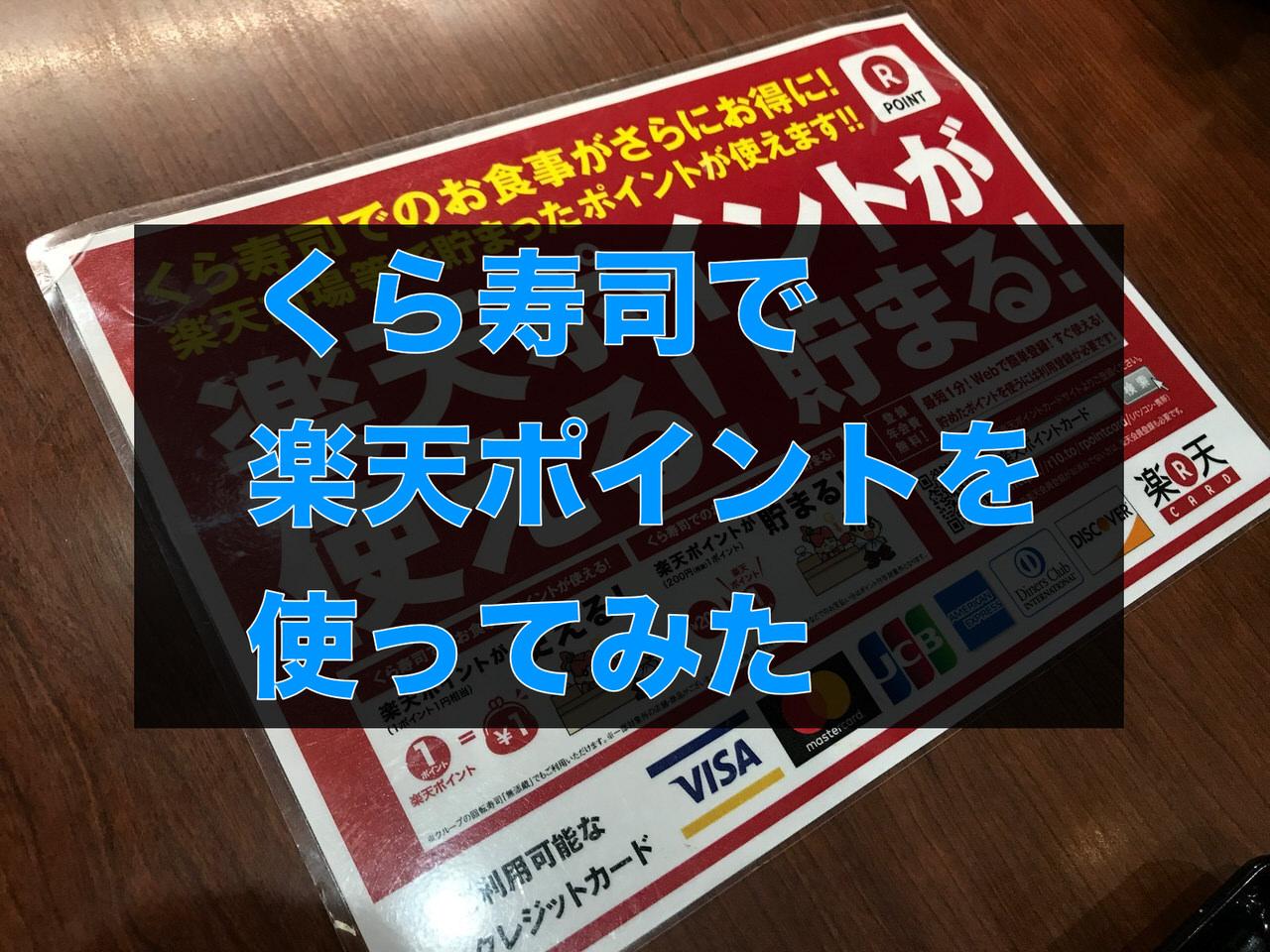 Kura zushi rakuten 9947t 1
