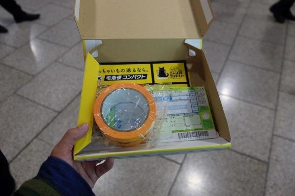 Kuroneko yamato 092