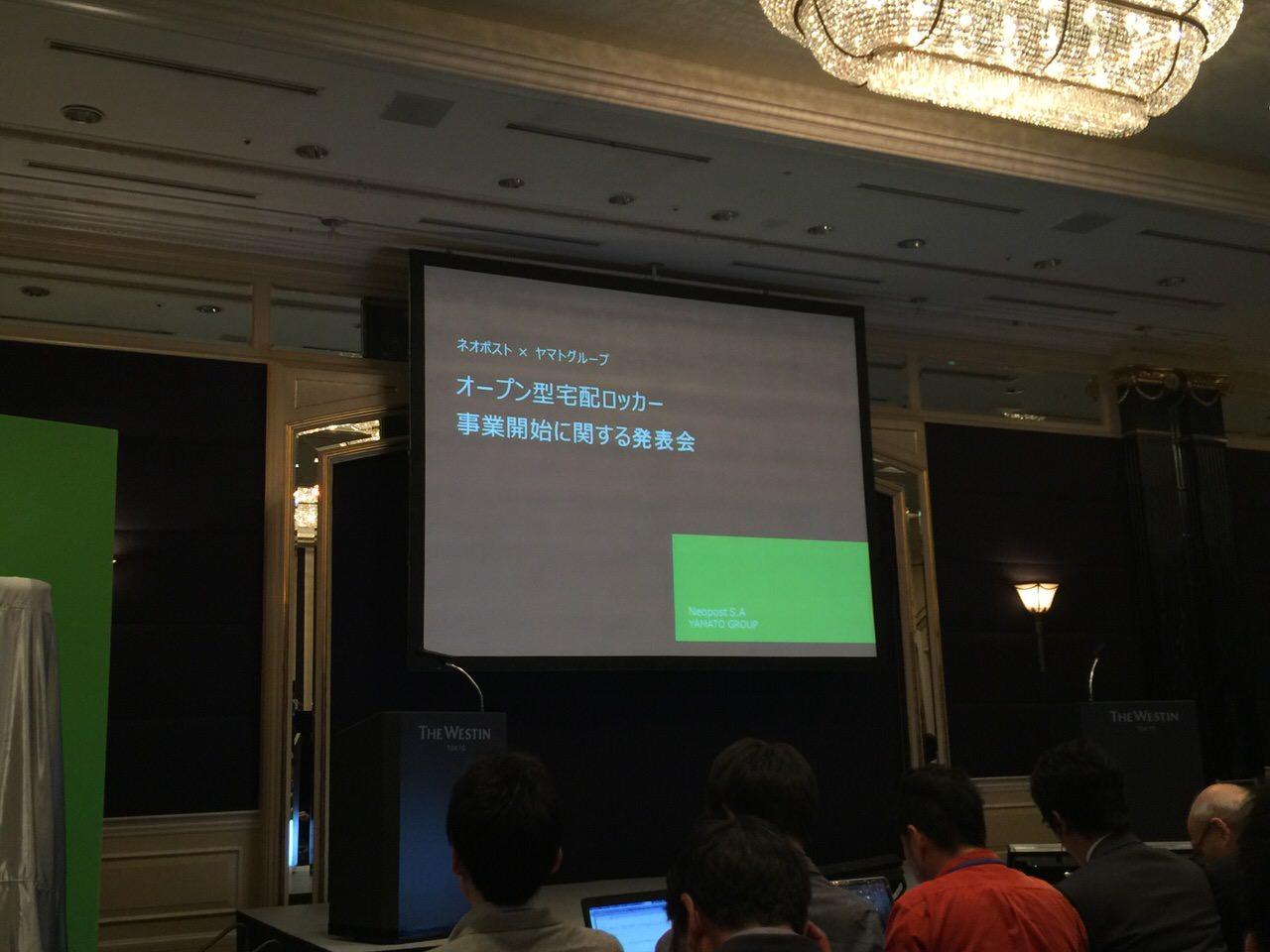 複数事業者が利用できるオープン型宅配ロッカー展開のためヤマトグループが仏ネオポストと「Packcity Japan(パックシティー・ジャパン)」設立 〜サービス名は「PUDO」