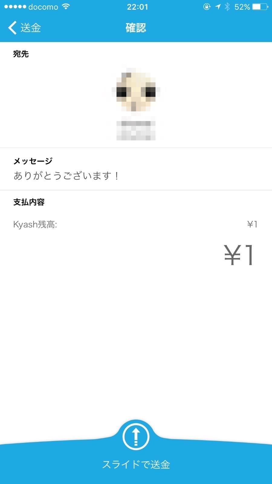 Kyash 9382