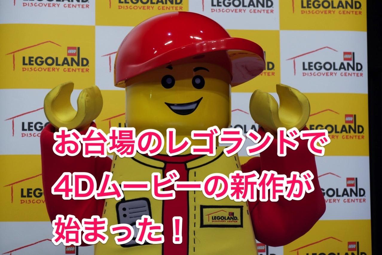 「レゴランド・ディスカバリー・センター東京(お台場)」暑い夏にオススメの涼しくて快適な屋内エンターテイメント 〜テレビと連動した4Dムービー新作も開始【PR】