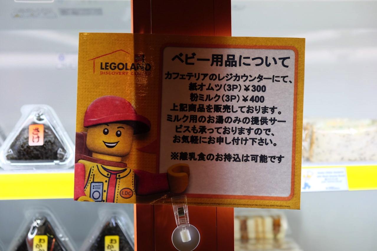 Lego land 4d 1071