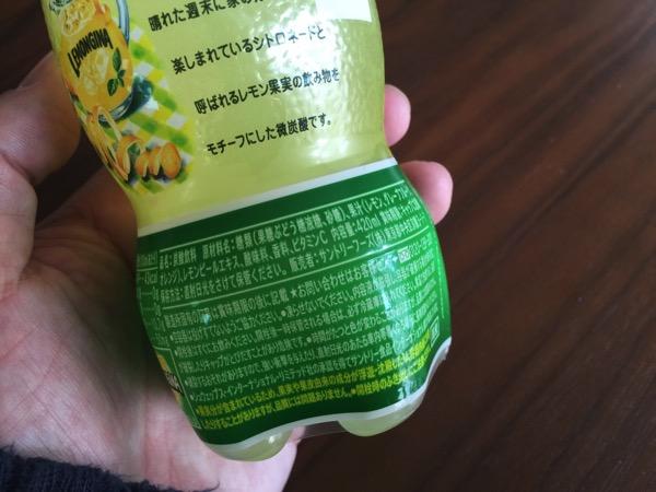 Lemongina 3