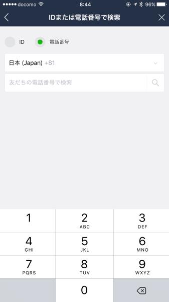 【LINE】電話番号による友達検索機能を追加