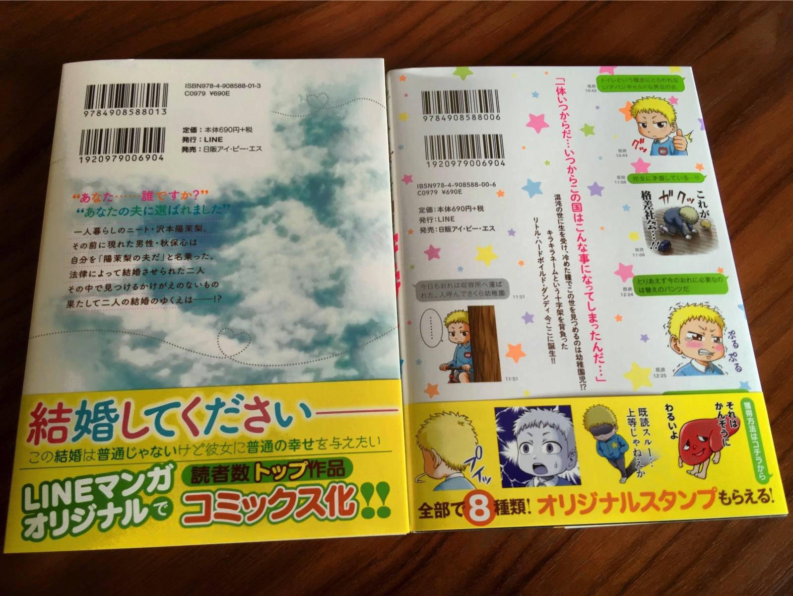 Line book 1085
